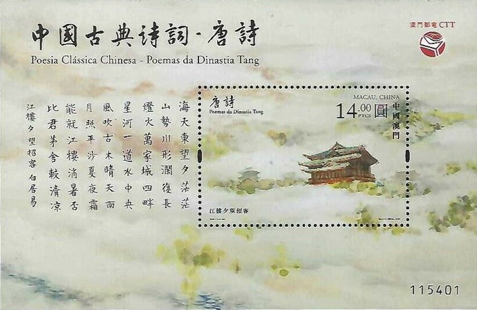 [Chinese Classical Poetry - Poems of Tang Dynasty, Typ ]