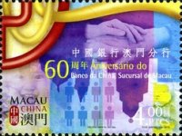 [The 60th Anniversary of the Bank of China's Macao Branch, Typ AYA]