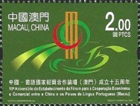 [The 15th Anniversary of the Forum for Economic and Trade Co-operation between China and Portuguese-speaking Countries, type BUW]
