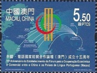 [The 15th Anniversary of the Forum for Economic and Trade Co-operation between China and Portuguese-speaking Countries, type BUX]