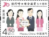 [The 70th Anniversary of the Women's General Association of Macau, type BZI]