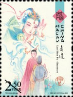 [Literature and its Characters - Luo Shen Fu, Typ BZU]
