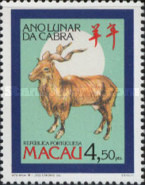 [Chinese New Year - Year of the Goat, Typ LV]