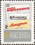 [The 50th Anniversary of Macedonian News Papers, type AB]