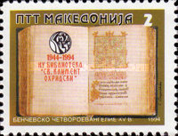 [The 50th Anniversary of the St. Kliment von Ohrid Library, type AC]
