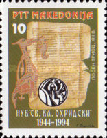 [The 50th Anniversary of the St. Kliment von Ohrid Library, type AD]