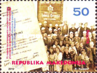 [The 75th Anniversary of the First School in Albanian Language, type BAA]