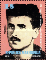 [The 100th Anniversary of the Birth of Orce Nikolov, 1916-1942, type BAE]