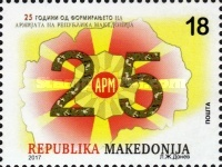 [The 25th Anniversary of the Macedonian Army, type BBE]