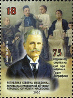 [The 75th Anniversary of the Death of Georgi Zografski, 1871–1945, Typ CEX]