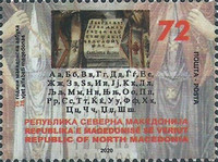 [The 75th Anniversary of the Macedonian Alphabet Reform, type CFT]
