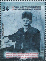 [The 100th Anniversary of the Death of Marko Tsepenkov, 1829-1920, type CFX]