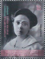 [The 50th Anniversary of the Death of Parashqevi Qiriazi, 1880-1970, type CFY]