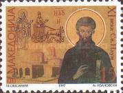 [The 1100th Anniversary of the Birth of the Holy Naum, type CU]