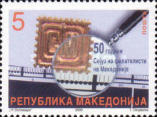 [The 50th Anniversary of the Philately Society of Macedonia, type GF]