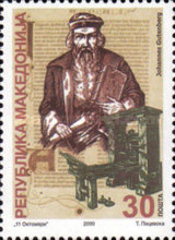 [The 600th Anniversary of the Birth of Johannes Gutenberg, type GM]