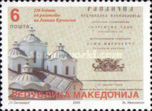 [The 250th Anniversary of the Birth of Joakim Krcovski, type GX]