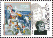 [The 75th Anniversary of the Birth of Petar Mazev, type IN]