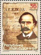 [The 100th Anniversary of the First Dictionary in Albanian Language by Konstadin Kristoforidi, type KT]