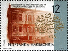 [The 100th Anniversary of the Proclamation of the National Day of the Vlachs, type MA]