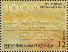 [The 125th Anniversary of the Insurrection of Brsjak 1880-2005, type MO]