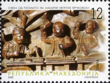 [The 200th Anniversary of the Birth of Makarie Negriev Frckovski - Woodcarving in the Church of the Holy Saviour in Skopje, type NC]