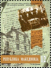 [The 100th Anniversary of the Bitola Congress, type QQ]