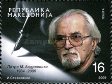 [The 75th Anniversary of the Birth of Petre M. Andreevski, 1934-2006, type RX]