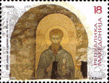 [The 1100th Anniversary of the Death of St. Naum, type TJ]