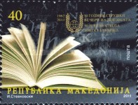 [The 50th Anniversary of Struga Peotry Evenings, type UF]
