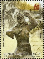 [The 100th Anniversary of the Ohrid-Debar Oprising, type WY]