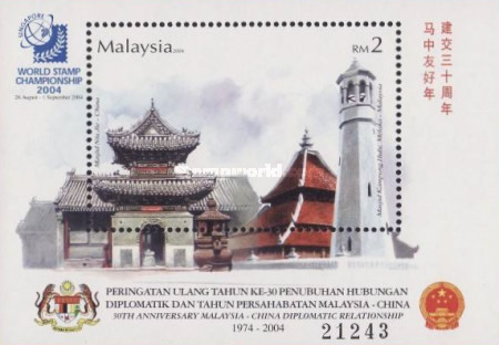 [The 30th Anniversary of Malaysia-China Diplomatic Relations, Typ ]