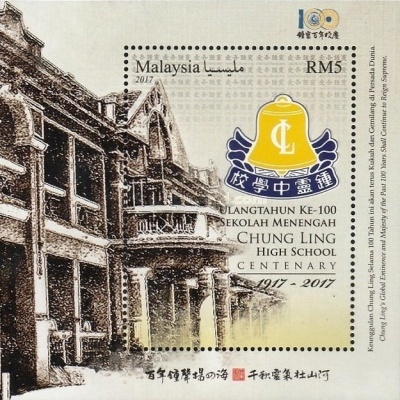 [The 100th Anniversary of Chung Ling High School, Typ ]