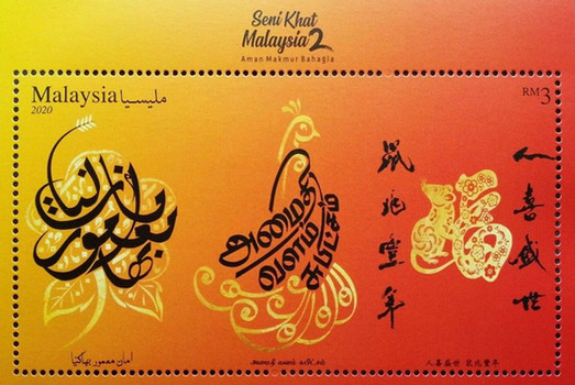 [Calligraphy Design in Malaysia, type ]