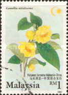 [Malaysia-China Joint Issue - Rare Flowers, Typ ALV]