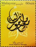 [Calligraphy Design in Malaysia, type COQ]