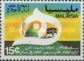 [Moslem Year 1400 A.H. Commemoration, type FN]