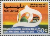 [Moslem Year 1400 A.H. Commemoration, Typ FN1]