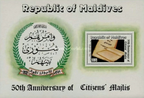 [The 50th Anniversary of Citizens' Majlis, Grievance Rights, Typ ]
