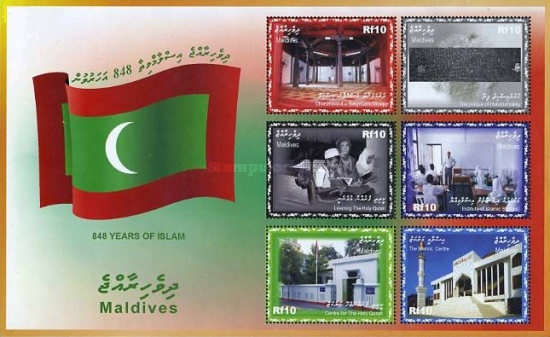 [The 848th Anniversary of Introduction of Islam to the Maldives, type ]