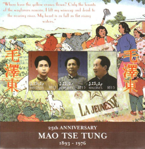 [The 25th Anniversary of the Death of Mao Tse-tung, 1893-1976, type ]