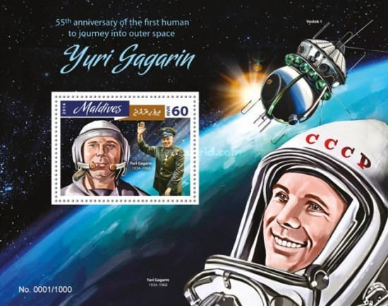 [The 55th Anniversary of the First Human to Journey Into Outer Space - Yuri Gagarin, 1934-1968, Typ ]