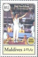 [The 100th Anniversary of International Olympic Committee - Gold Medal Winners, Typ CHM]