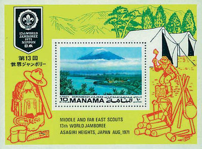 [Airmail - World Scout Jamboree, Asagiri Heights, Japan, type ]