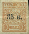 [Ukranian Postage Stamps of 1918 Surcharged, type A]