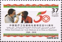 [The 50th Anniversary of Chinese Medical Volunteers in Mauritania, type AOS]