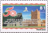 [The 50th Anniversary of Chinese Medical Volunteers in Mauritania, type AOT]