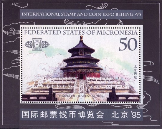 """[International Stamp and Coin Exhibition """"Beijing 1995"""" - Beijing, China, type ]"""