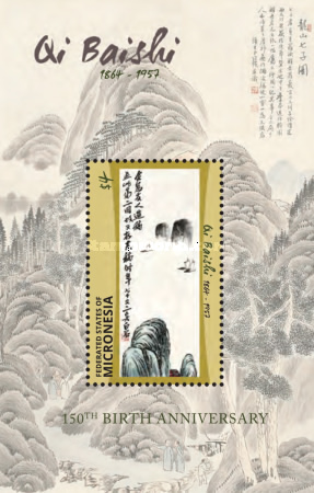 [The 150th Anniversary of the Birth of Qi Baishi, 1864-1857, Typ ]