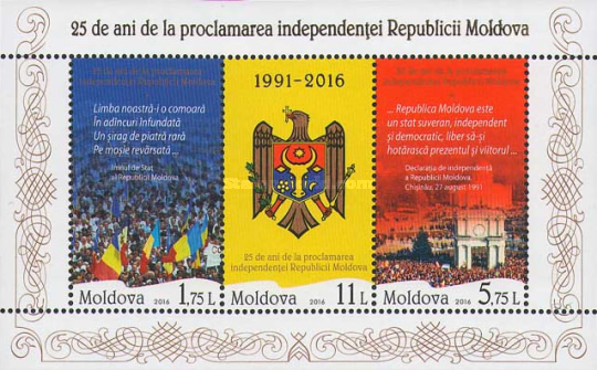 [The 25th Anniversary of Independence, type ]